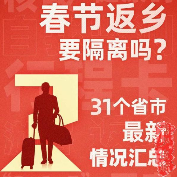 """广东广州回北京春节返乡是否需要隔离?是否要做核酸检测再回?"""""""