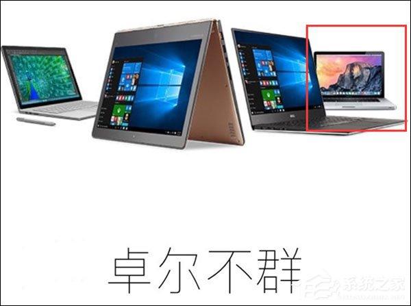"""又是临时工的锅?微软Win10官网惊现Macbook"""""""