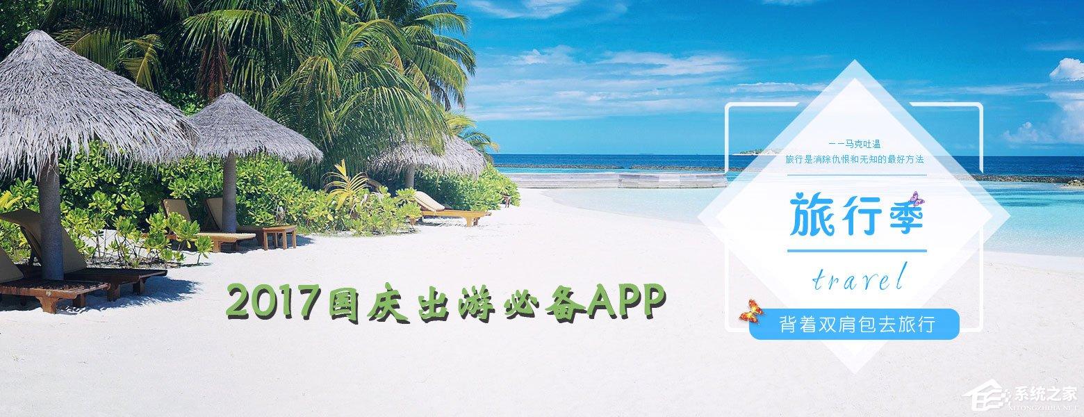 """旅游app哪个好?2017国庆出游必备推荐"""""""