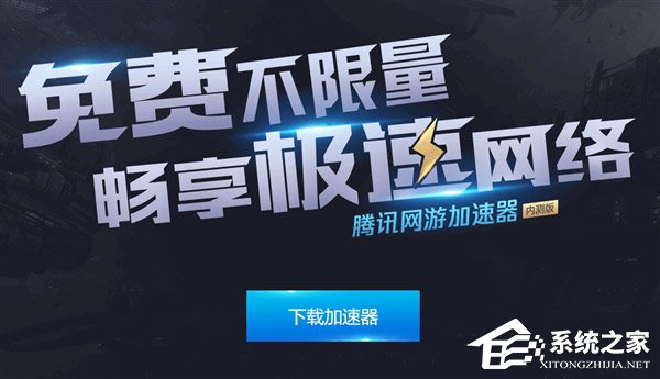 """""""吃鸡""""必备!腾讯网游加速器今日开启免费不限量测试(附下载地址)"""""""