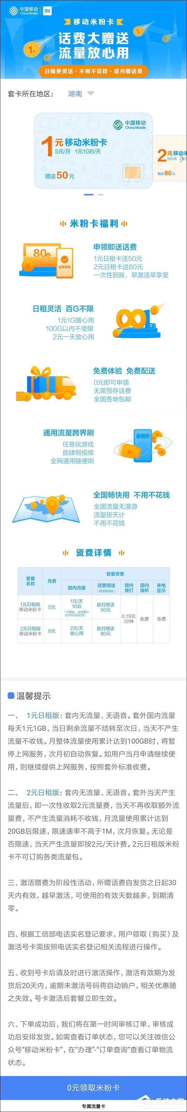首月最高赠送80元话费!中国移动版米粉卡现已上线(附办理地址)