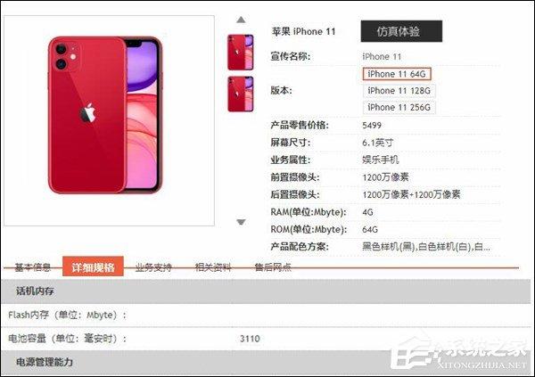 iPhone 11全系内存/电池容量出炉