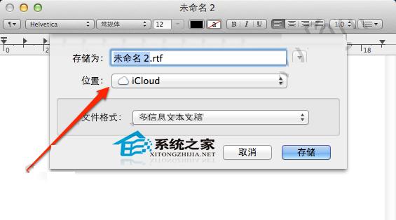 """MAC下如何将默认文件保存位置修改为本地"""""""