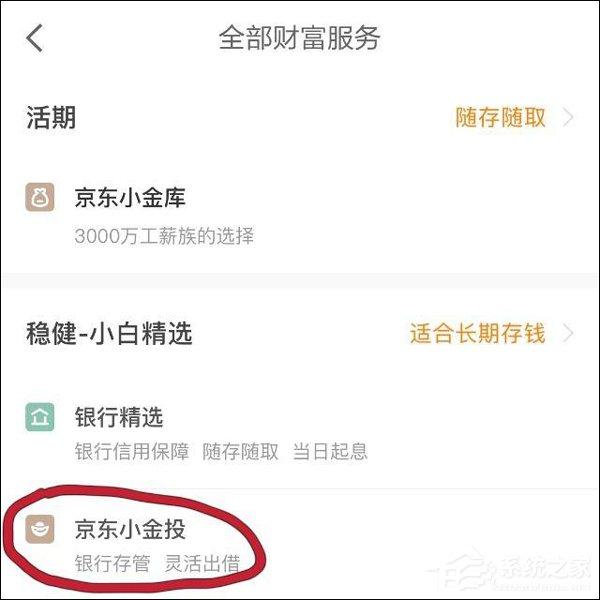 """京东金融悄然下线P2P产品""""和丰网贷"""""""