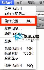 """如何关闭MAC Safari 6网站跟踪"""""""