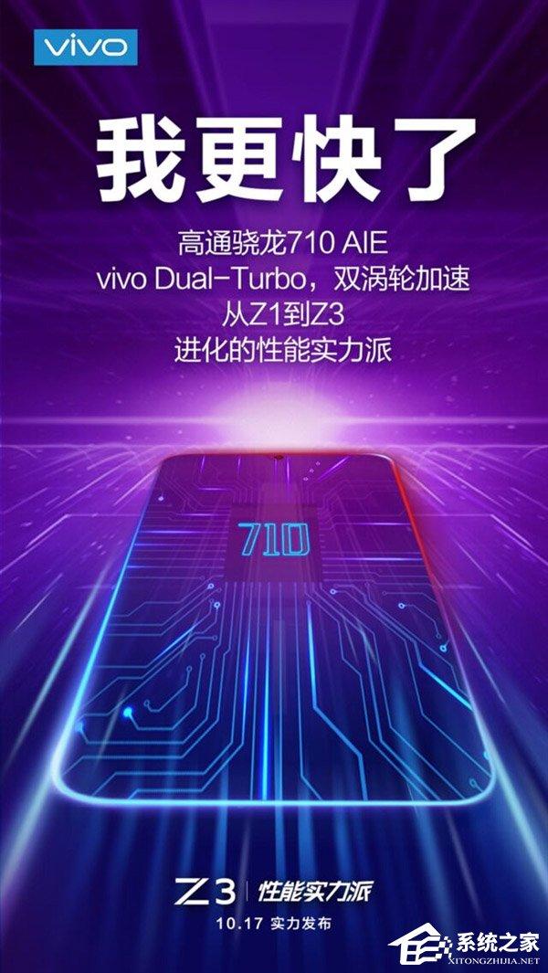 搭载骁龙710 AIE!vivo Z3手机在官网开启预约(附预约地址)