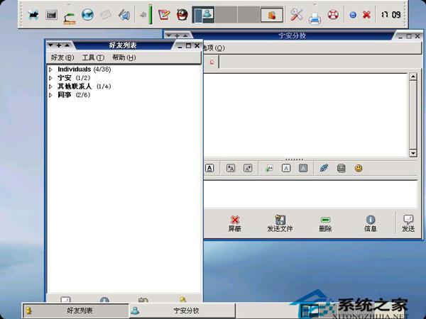 """红旗Linux系统如何安装Gaim1.50"""""""