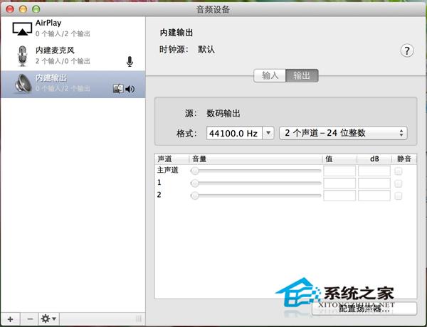MacOS使用iTunes源码输出播放DTS-CD的技巧