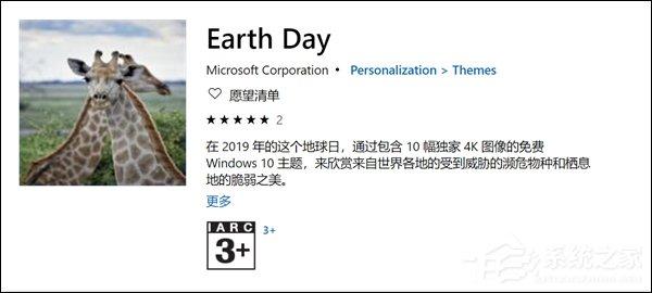"""微软发布地球日免费Win10主题包(附下载地址)"""""""