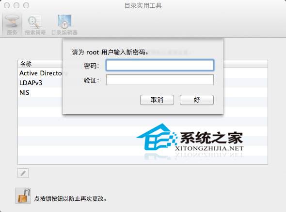 """如何打开和关闭Mac OS X Root账户"""""""