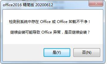 """Win7系统Office卸载不干净无法安装怎么办?Win7系统Office卸载不干净无法安装解决方法"""""""