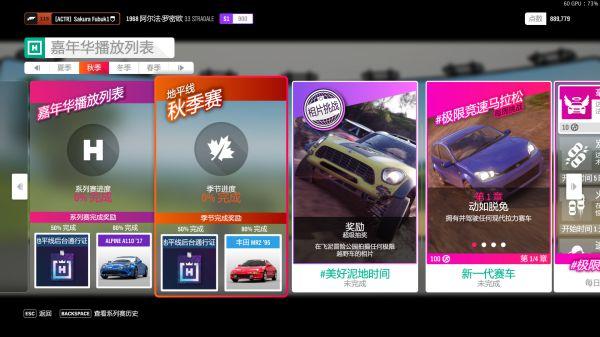 《极限竞速地平线4》S33秋季赛车辆推荐_ 游戏攻略