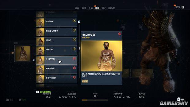 《刺客信条起源》孤岛惊魂包武器装备图鉴_猎人的皮革 游戏攻略