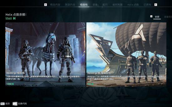 """《刺客信条奥德赛》Abstergo组合包武器与装备视频展示 游戏攻略"""""""