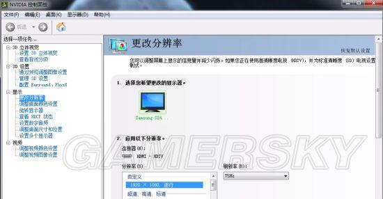 《绝地求生大逃杀》显示器刷新率设置教程 显示器刷新率怎么设置 游戏攻略