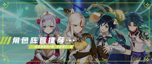 """《原神》风、岩属性角色高收益阵容推荐_魈 游戏攻略"""""""