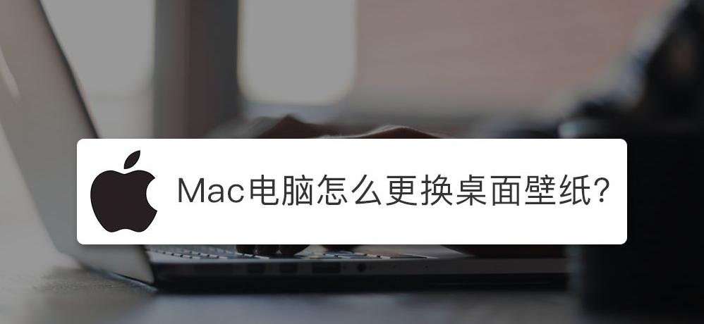 """苹果Mac电脑怎么设置壁纸桌面?Mac设置壁纸的方法"""""""
