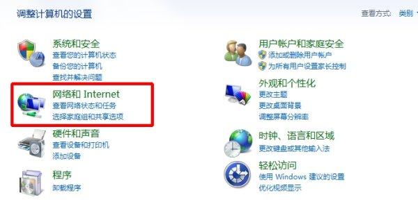 """Win7无线网络适配器被禁用如何开启?"""""""