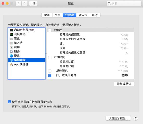 """苹果Macbook快捷键使用大全,超详细!"""""""