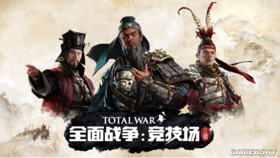 >《全面战争:竞技场》开发者日志再更新 积极响应玩家反馈 游戏攻略