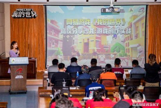 >《我的世界》高校分享沙龙圆满落幕 全新开发大赛正式启动! 游戏攻略
