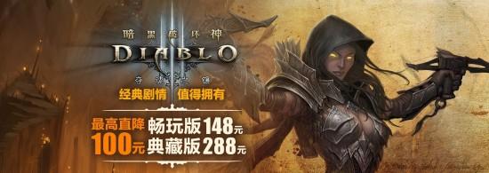 《暗黑破坏神3》全球同步特惠 最高直降100元 游戏攻略