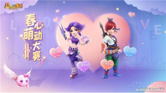 《梦幻西游》电脑版春心萌动大赛投票阶段正式开始 游戏攻略