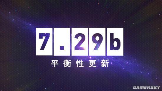 《Dota2》7.29b更新 版本大热幻影长矛手魔晶技能削弱 游戏攻略