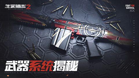 """专属天赋解锁战场利器《生死狙击2》武器系统揭秘 游戏攻略"""""""