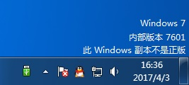 "Win7内部版本7601副本不是正版怎么解决?"""
