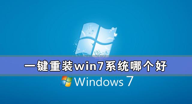 """一键重装win7系统哪个好 一键重装win7系统哪个干净"""""""