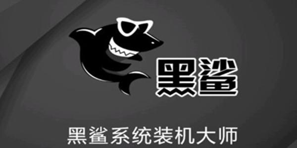 """黑鲨U盘Win7装机教程 黑鲨U盘安装Win7系统教程"""""""