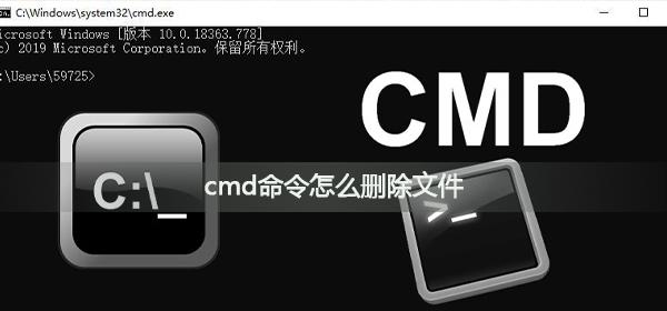 "cmd删除文件夹命令"""