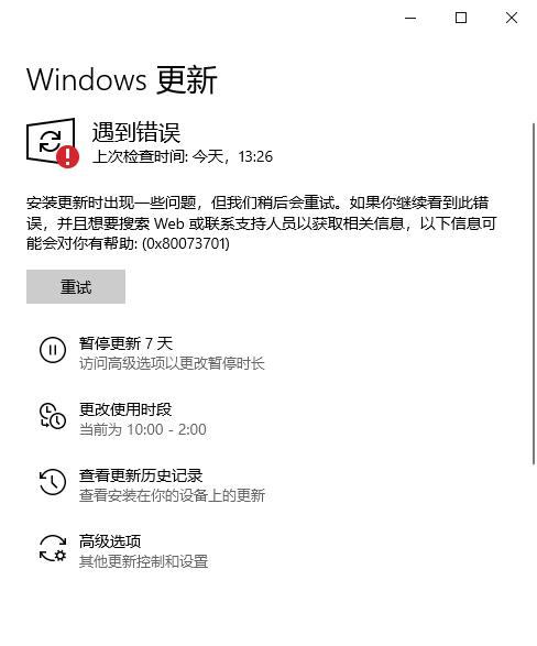 "21H1安装失败显示错误代码0x80073701"""