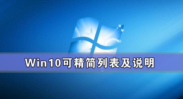 "Win10可精简列表及说明 Win10系统怎么精简教程"""