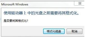 "U盘插到电脑老是提示格式化怎么办?"""