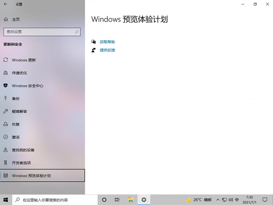 "Windows预览体验计划空白怎么办?"""