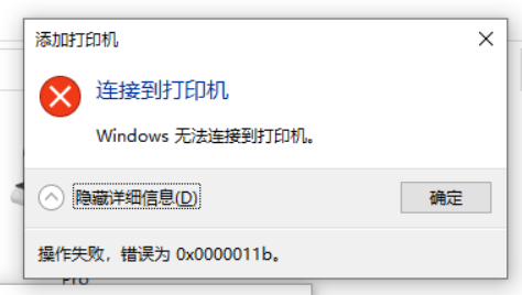"Win10更新补丁后共享打印机不能打印显示0x0000011b的解决方法"""